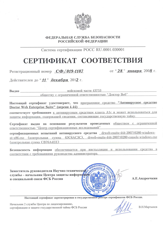 Сертификат соответствия ФСБ РФ на антивирус Dr.Web Enterprise Suite (
