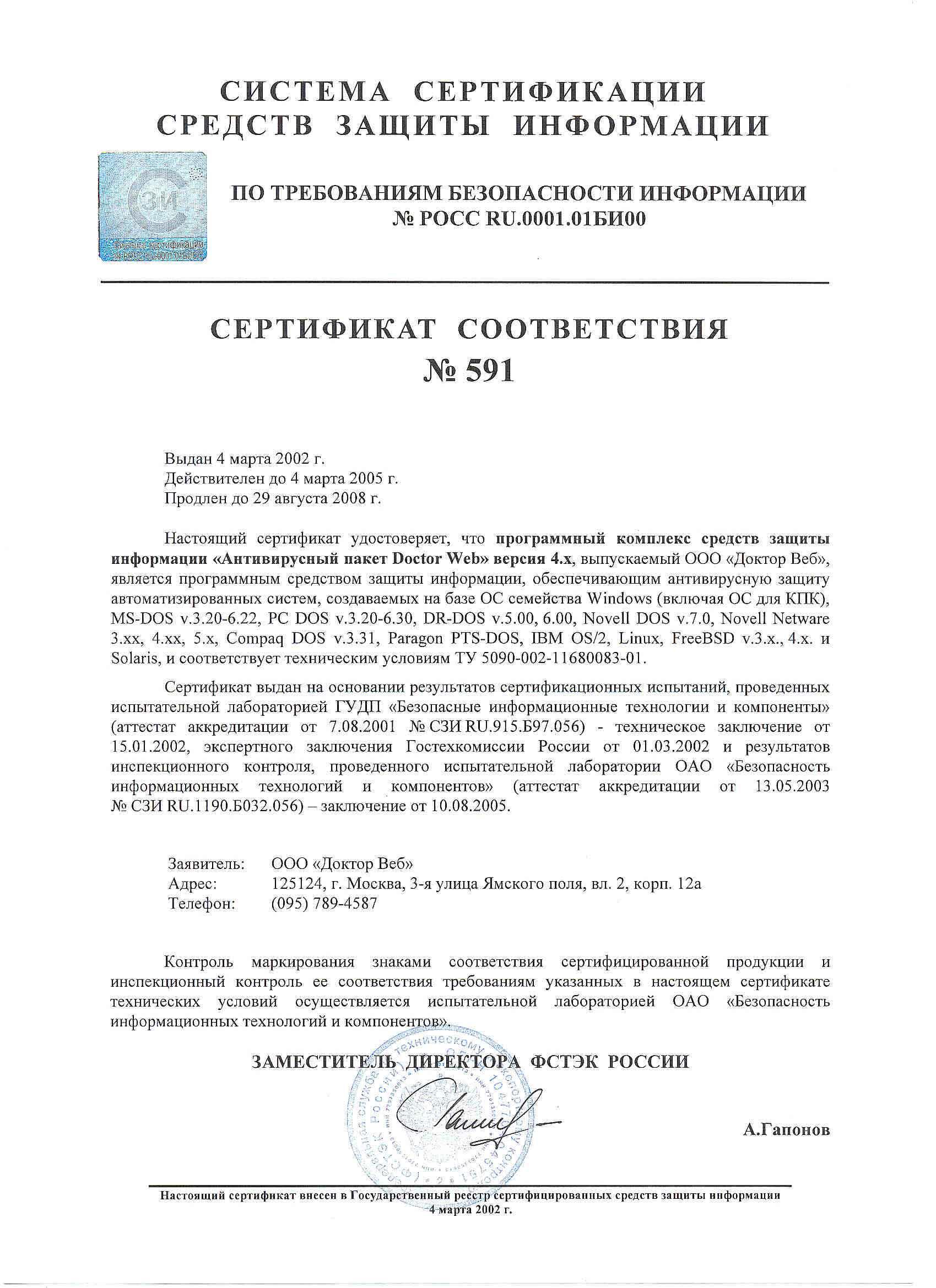 Сертификация по фстэк получение сертификата валютного кассира нижний новгород