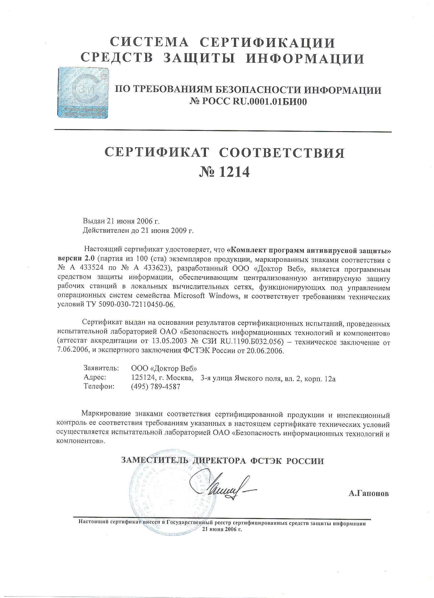 Лаборатория сертификация средств защиты информации сколько стоит сертификация в системе жкх
