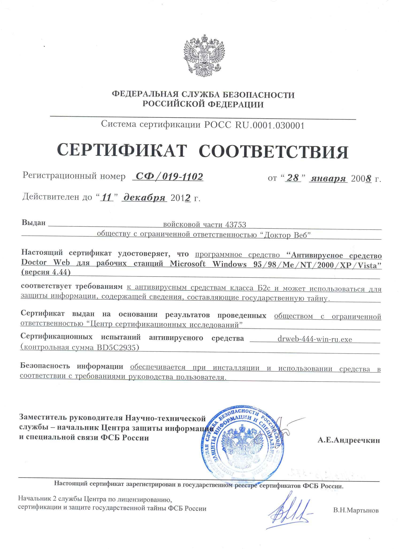 Сертификат соответствия ФСБ РФ на антивирус Dr.Web для отдельных изолирован
